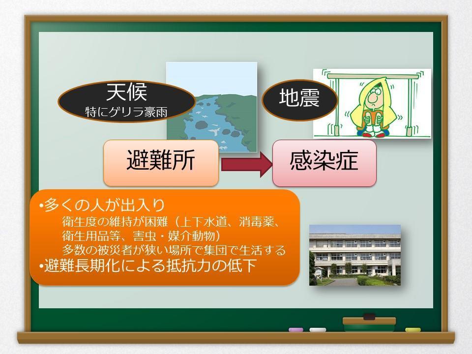 茨城県にて災害時の感染対策講演会