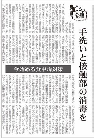 食品化学新聞2015年9月17日号 食壇.pngのサムネイル画像のサムネイル画像