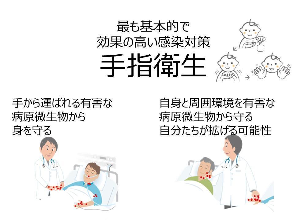 医師会発案の高齢者施設での感染対策勉強会