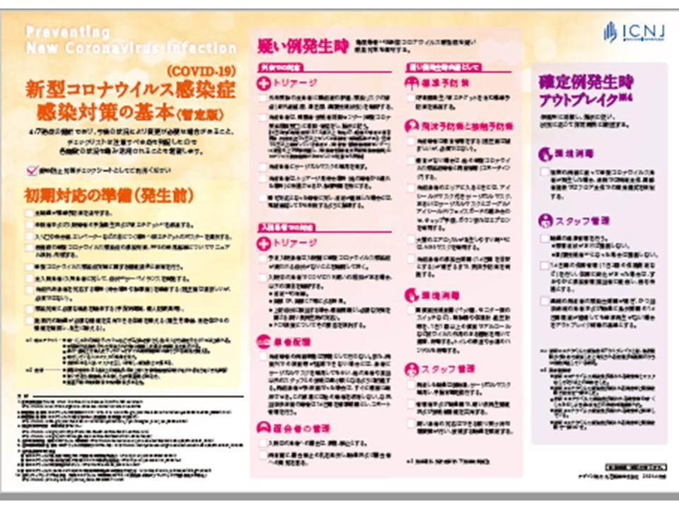 一般社団法人日本感染管理ネットワークと協同