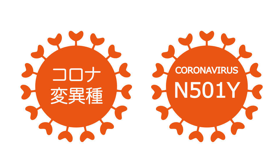3回目の緊急事態を宣言- 新型コロナウイルス変異株の拡大-