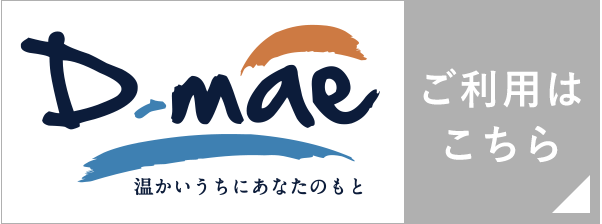D-mae 温かいうちにあなたのもとへ