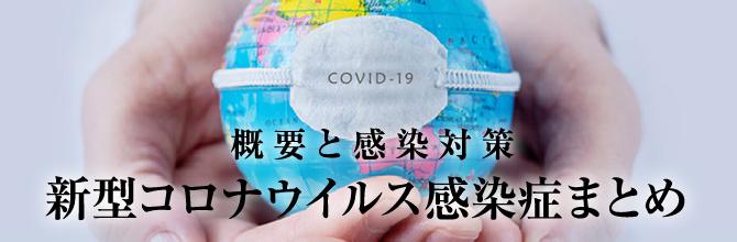 概要と感染対策 新型コロナウイルス感染症まとめ