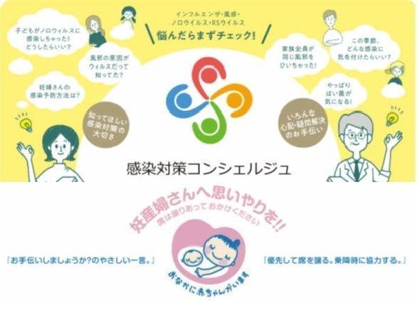 『How to 感染対策』に「もうすぐお母さんになる方へ~感染症に気をつけて~」を掲載しました。